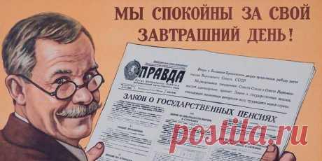 Как подтвердить советский стаж: подробные правила