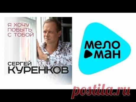 Сергей Куренков  - Я хочу побыть с тобой   (Альбом 2015) - YouTube