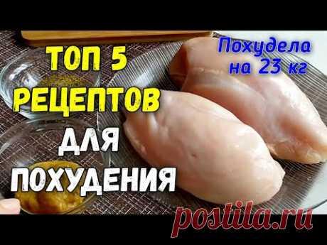 ЕШЬ и ХУДЕЙ! Топ 5  Вкуснейшие рецепты из куриного филе на которых Вы точно похудеете! ПП рецепты