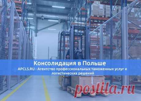 Консолидация в Польше discovered by enarjee on We Heart It