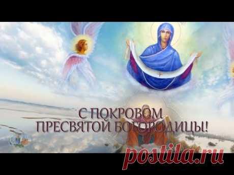 С ПОКРОВОМ ПРЕСВЯТОЙ БОГОРОДИЦЫ! Покров Пресвятой Владычицы нашей Богородицы и Приснодевы Марии