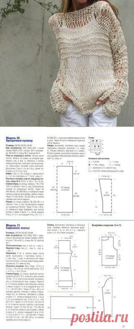 Летние вязаные свитера спицами (идеи и модели с описаниями) : Вязание на oleksi.ru