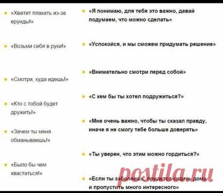 Фразы, которые помогут наладить общение с ребенком | о. Мечта | Яндекс Дзен