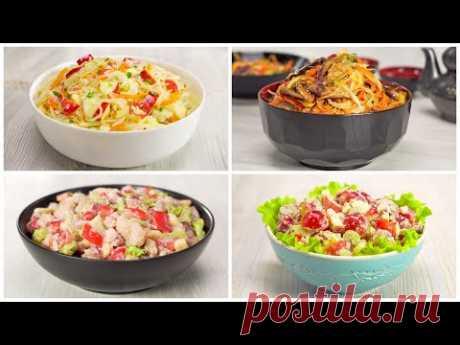 Оригинальные и очень вкусные салаты для тех, кто хочет удивить. 4 рецепта от Всегда Вкусно!