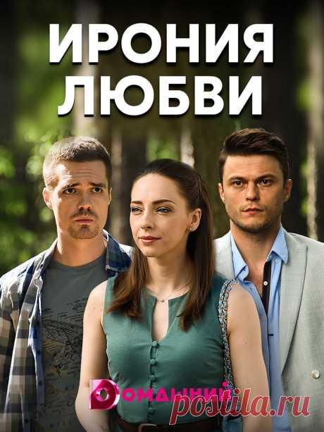 Ирония любви (2020) - 4 серии