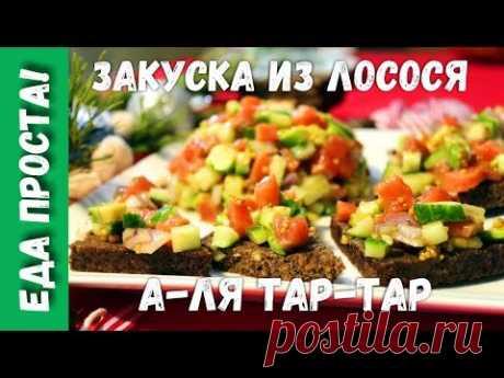 Закуска а-ля «Тар-тар» из лосося