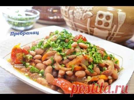 ПРЕБРАНАЦ. Фасоль по Сербски. Постное блюдо или добавка к мясу.