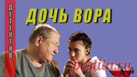 ДОЧЬ ВОРА  | ФИЛЬМ НОВИНКА | Детектив | Боевик
