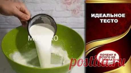 """""""Идеальное тесто"""" """"Идеальное тесто""""  750-800 гр муки 400мл молока 2 яйца 80гр сахара 80гр сливочного масла 10гр сухих быстродействующих дрожжей 1гр ванилина пол чайной ложки соли Приготовление: Молоко подогреть(оно должно быть чуть горячее теплого), масло растопить, яйца взбить. Все ингридиенты перемешать(кроме муки). Добавить просеянную муку и замесить тесто. Тесто должно быть не тугим,поэтому муку лучше сразу всю не добавлять. Мука у всех разная,поэтому ко..."""