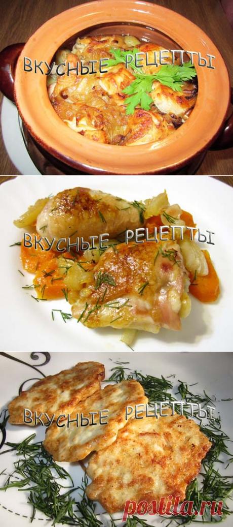 Блюда Из Курицы | Вкусные рецепты