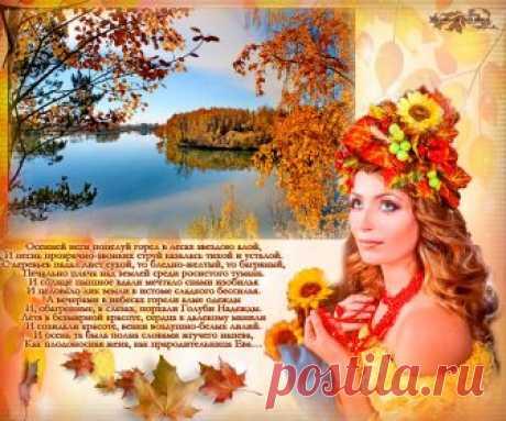Плейкаст «Осенняя песня» Автор плейкаста: alemigun. Тема: Времена года. Когда: 13.09.2018.