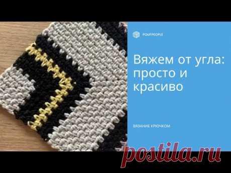 """Узор """"Домино"""" (скошенные квадраты)"""