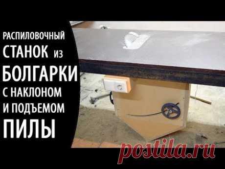 Крутой распиловочный станок из болгарки с возможностью наклона и подъема пилы своими руками
