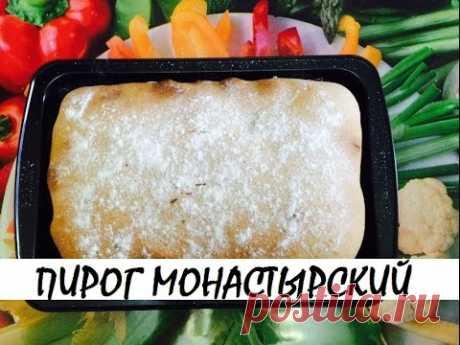 """Постный пирог """"Монастырский"""". Постные блюда. Кулинария. Рецепты. Понятно о вкусном."""
