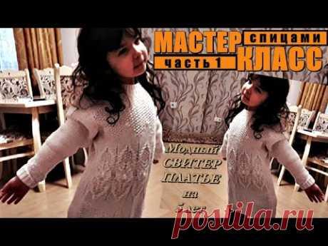 МОДНЫЙ свитер платье, МК-1, на 5 лет, вязание спицами для детей. FASHIONABLE sweater dress, MK.