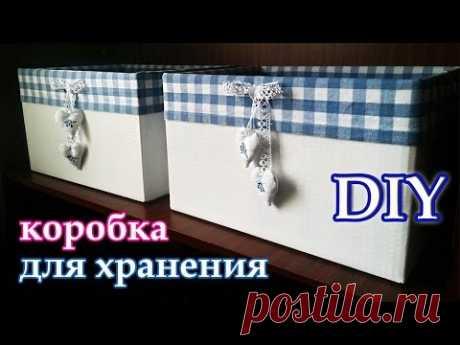🎁 #DIY Коробка для хранения своими руками, Органайзер своими руками | diy out of the box ❣