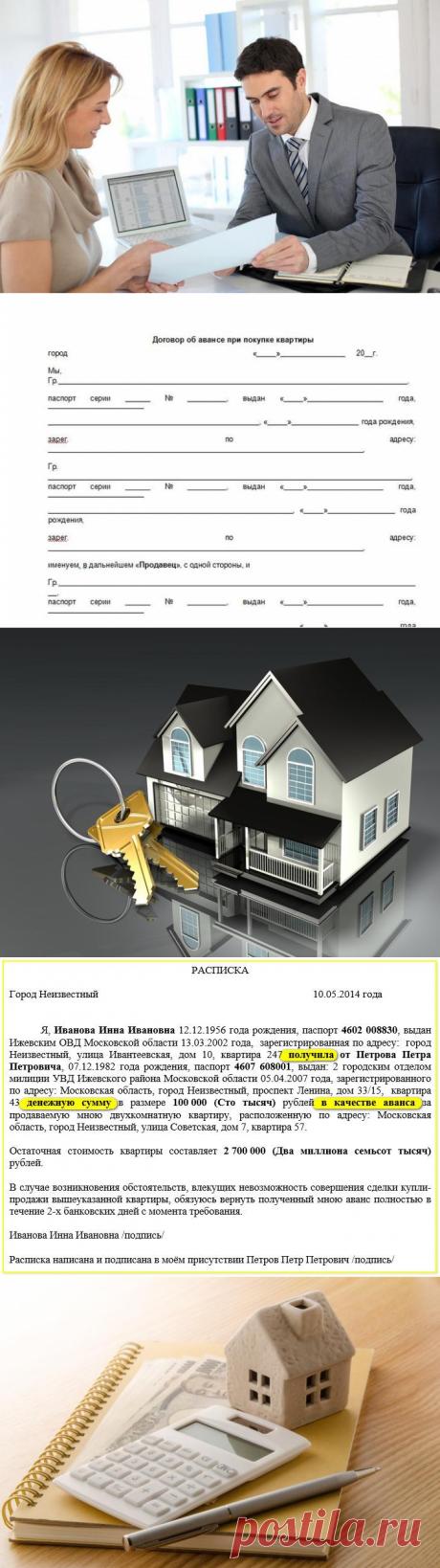 Соглашение об авансе при продаже недвижимости: образец