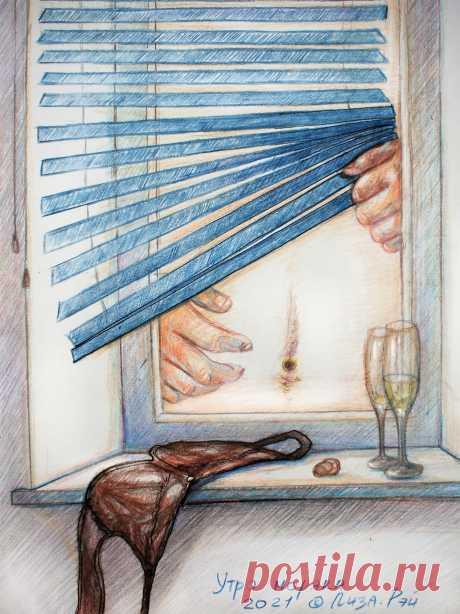Лиза Рэй - Утро моряка. 2021, #цветныекарандаши #скетч #утро #моряк #море #сюрреализм #арт #surreal #colourpencils #sketch #тельняшка #шампанское #живот #окно