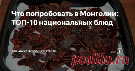 Что попробовать в Монголии: ТОП-10 национальных блюд Лучшие монгольские блюда рассчитаны на крепкие желудки – европейцы не сразу к ним привыкают. Однако многим туристам они действительно приходятся по вкусу. Расскажем, какие блюда стоит попробовать в ресторанах или закусочных Улан-Батора, чтобы составить представление о местной кухне. Описания лучших монгольских блюд с фотографиями помогут вам ничего не перепутать.