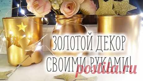 Золотые подсвечники и ваза! Красим обычные стаканы краской. Декор как в Zara Home!