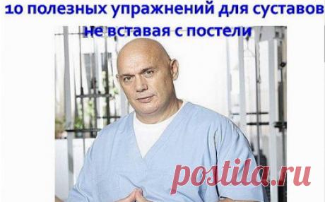 10 полезных упражнений для суставов, не вставая с постели от Сергея Бубновского