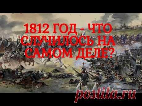 Война с НАПОЛЕОНОМ - была ли В САМОМ ДЕЛЕ? - YouTube