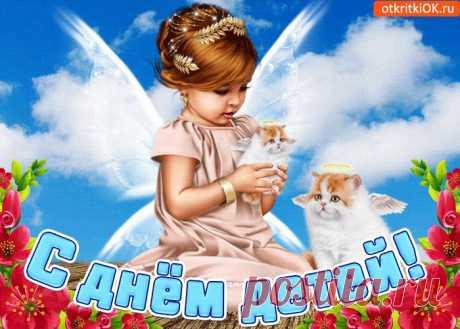 Картинки с Днем Защиты Детей | ТОП Картинки