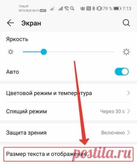 Как легко разглядеть мелкие буквы на экране смартфона
