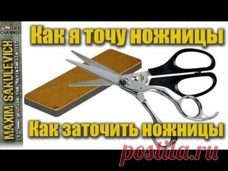 Как я точу ножницы (Как заточить ножницы) Как правильно точить ножницы