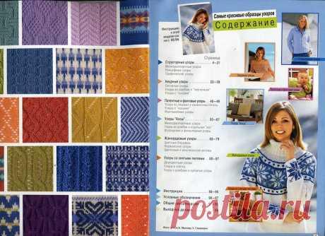 """Журнал """"Burda. Special"""" № 1/2004 год. Самые красивые образцы узоров."""