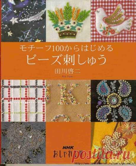 Легкая вышивка бисером. Фумико Накаямы