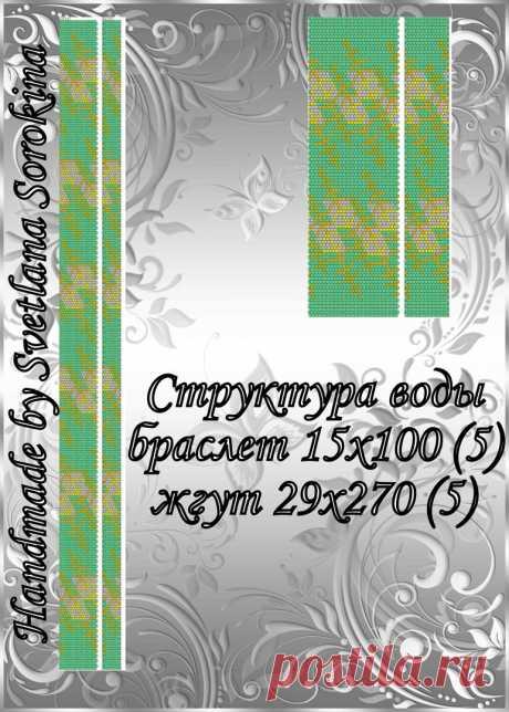 #жгут #браслет #бисер