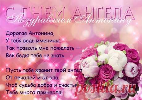 Поздравления с днем Антонины - Поздравься