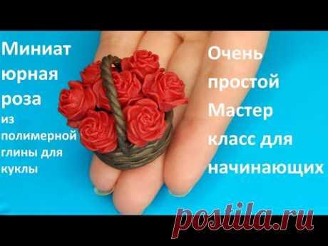 Миниатюрная роза из полимерной глины для куклы. Простой Мастер класс для начинающих