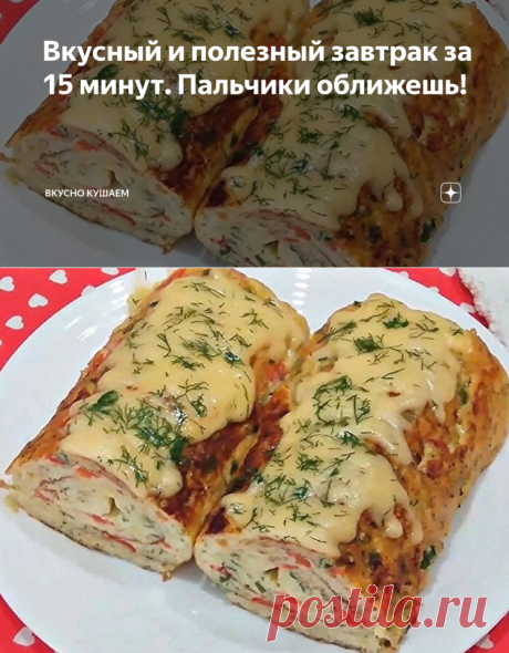 Вкусный и полезный завтрак за 15 минут. Пальчики оближешь! | Вкусно кушаем | Яндекс Дзен