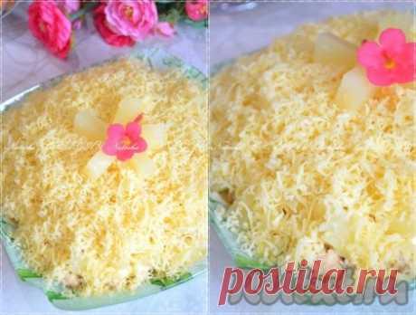 """Салат """"Викинг"""" с курицей и ананасами - 7 пошаговых фото в рецепте Салат """"Викинг"""" с курицей и ананасами - безумно вкусный. А если добавить шампиньоны, то блюдо станет ещё более интересным. Присутствие сладкого и сочного ананаса делает салат не тяжелым, а придает какую-то легкость и пикантность. Это блюдо лучше выкладывать слоями, а не перемешивать. Я уверена, ..."""
