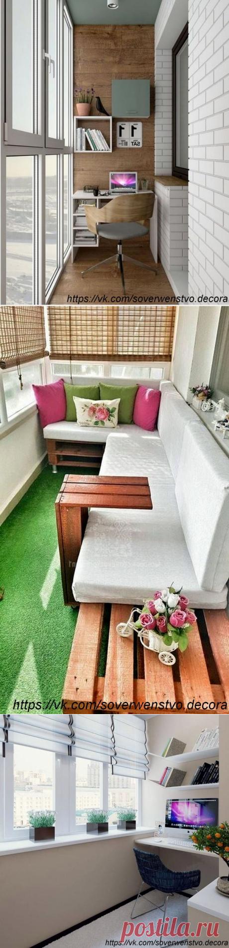 Идеи для застекленных балконов: пусть вечера станут уютнее — Сделай сам, идеи для творчества - DIY Ideas