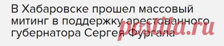 В Хабаровске прошел массовый митинг в поддержку арестованного губернатора Сергея Фургала — Новости — Эхо Москвы, 11.07.2020