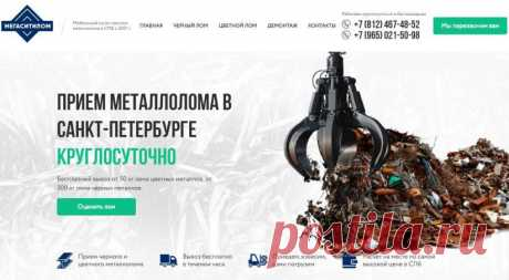 Мегаситилом в Санкт-Петербурге