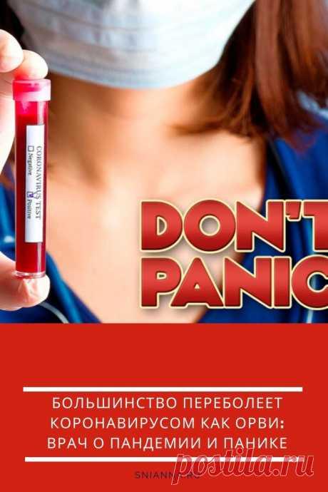 Большинство Переболеет Коронавирусом Как ОРВИ: Врач О Пандемии И Панике  Врач-педиатр Суламифь Вольфсон написала взвешенный, спокойный и понятный текст о том, что такое пандемия, чем нам всем может грозить заражение COVID-19 и почему нет повода впадать в панику.