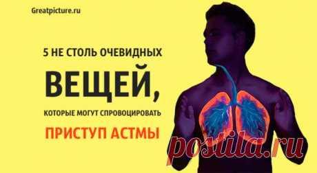 5 не столь очевидных вещей, которые могут спровоцировать приступ астмы 5 вещей, которые могут спровоцировать приступ астмы. Как известно, астма является результатом воспаления дыхательных путей в легких.Во время