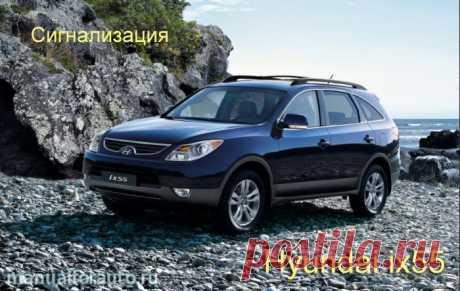 Hyundai ix55 подключение сигнализации