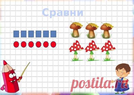 Учим дошкольников сравнивать группы предметов   Рядом с детьми   Яндекс Дзен