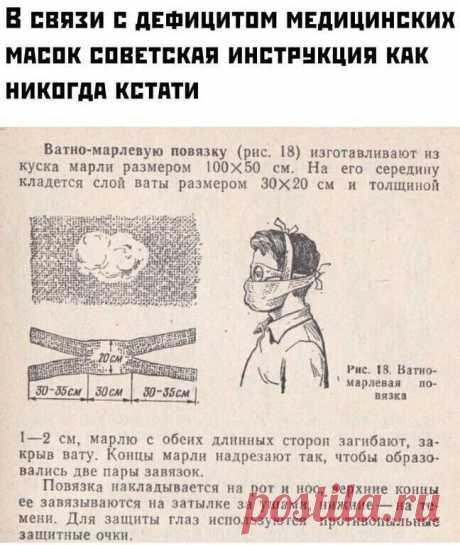 Советская маска для защиты Diy Модная одежда и дизайн интерьера своими руками