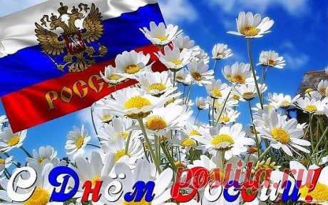 Поздравляю с Днём России!