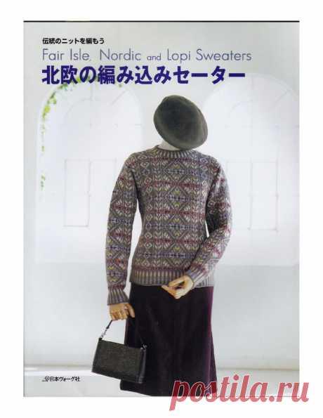 Японский взгляд на скандинавское вязание | Сундучок с подарками | Яндекс Дзен