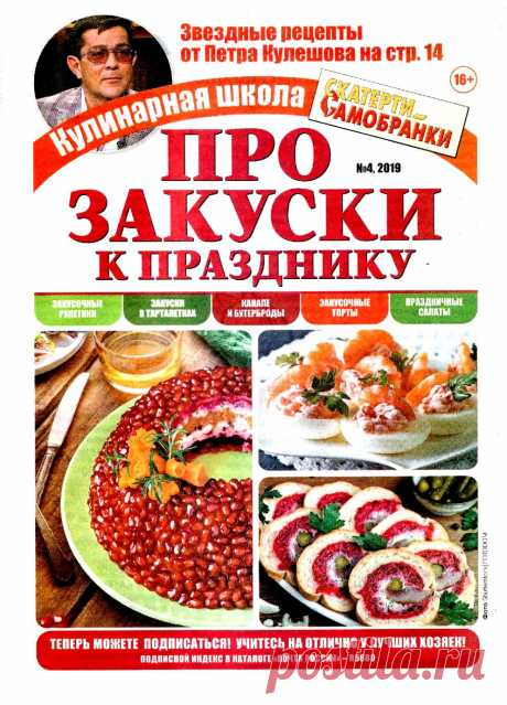 Кулинарная школа скатерти-самобранки №4 2019
