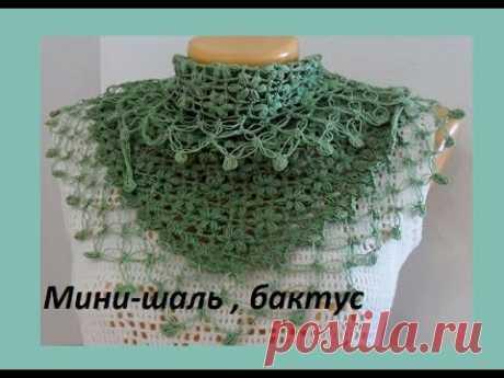 Шаль-мини (бактус) пышными столбиками,крючок. Crochet Schal  (Шаль #32)