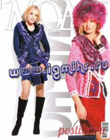 Журнал МОД №570