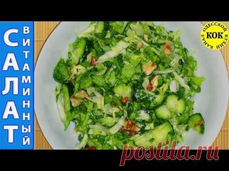 Свежий салат из руколы, грецких орехов, огурцов  - проверенные рецепты
